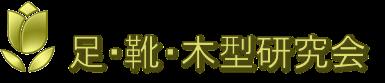 足・靴・木型研究会